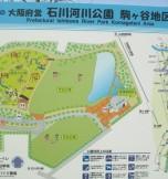 ishikawakasenkouen